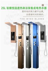 20升雙模恒溫速熱電熱水器 淋浴屏集成恒溫速熱電熱水器廠家直銷