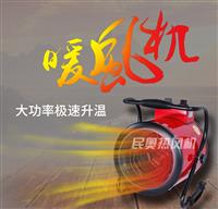 電取暖器手提式電升溫機保溫機9kw
