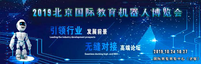 2019北京国际教育机器人博览会
