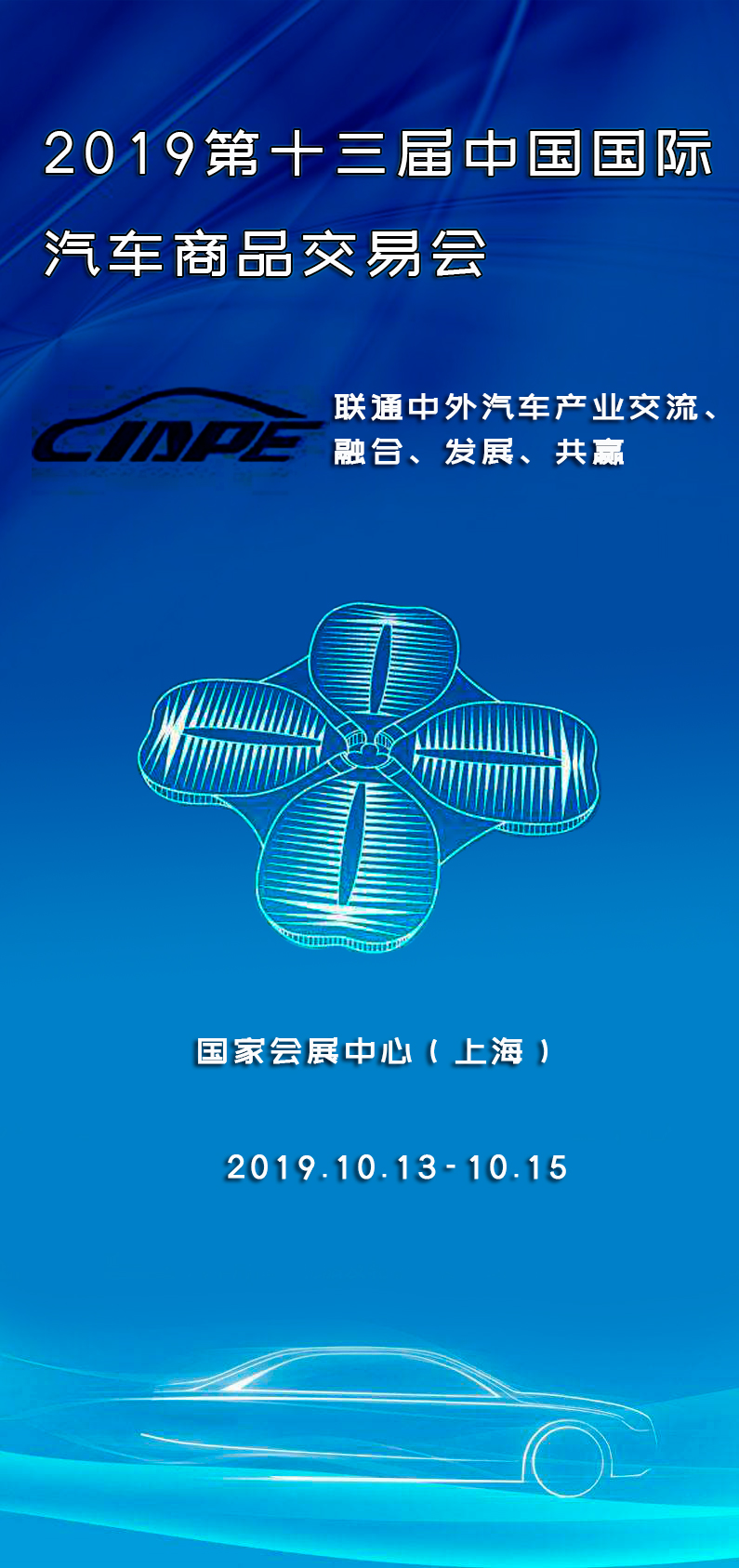2019第十三届中国国际汽车商品交易会