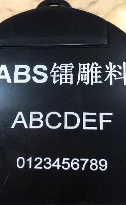 黑雕白ABS镭雕料 ABS镭雕塑料