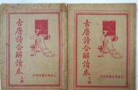 上海回收旧书本多少钱一斤 按书本价值回收