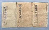 上海回收旧书报刊