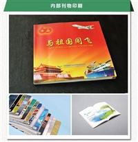 影响书籍印刷 画册印刷的价格因素有哪些呢