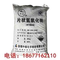 广西片碱 烧碱 固碱 99片碱 新疆中泰工业级片碱