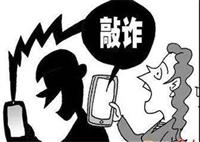 沈阳敲诈勒索罪专业律师 郑欣欣律师