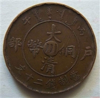 大清铜币户部造拍卖时机已成熟吗