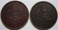 哪里有买家需要纪念币十文