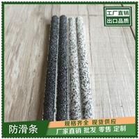 焦作铝合金金刚砂防滑条特点