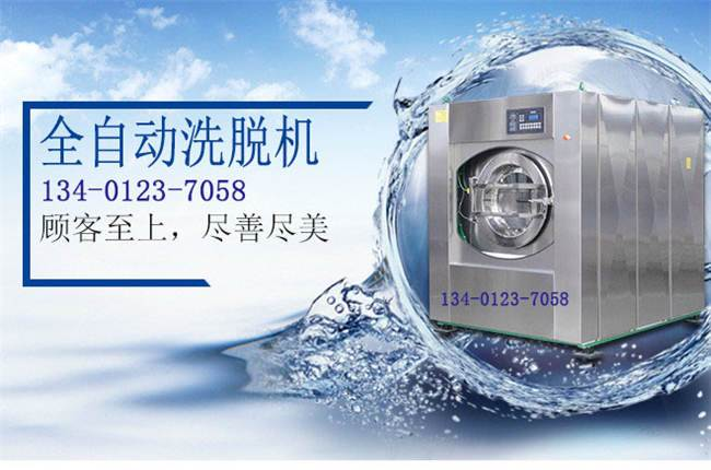 xgq-100KG全自動洗脫機 衛生隔離式洗脫機供應