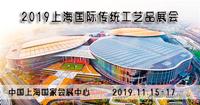 2019上海国际传统工艺品展会