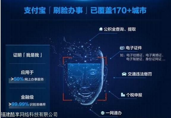 蚌埠市刷脸支付和扫码支付刷脸支付招地推团队