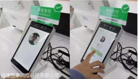 松原市微信刷脸支付怎么设置刷脸支付招募代理商