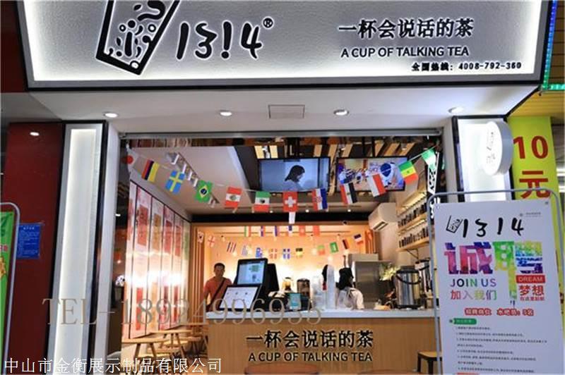 vq鲜榨果汁奶茶店柜台效果图