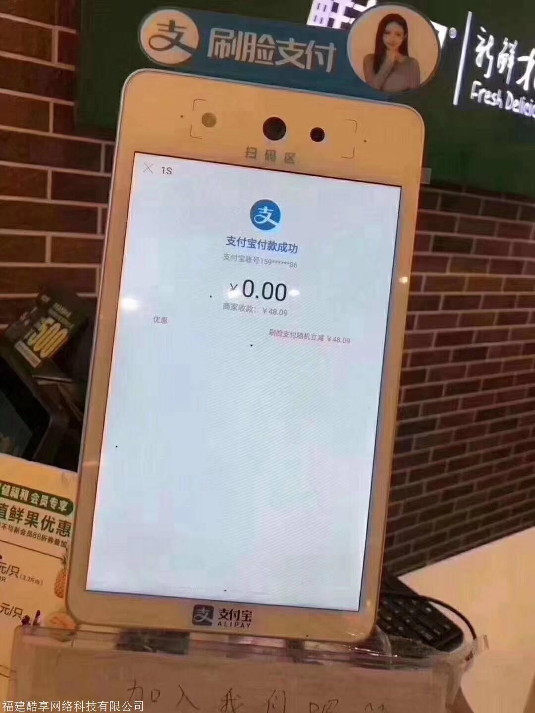 沈阳市超市刷脸支付刷脸支付代理合作