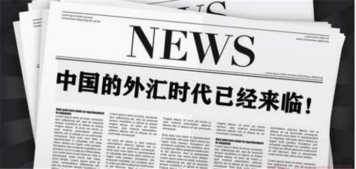 SKYE外匯平臺打造中國SKYE外匯公司發展新模式