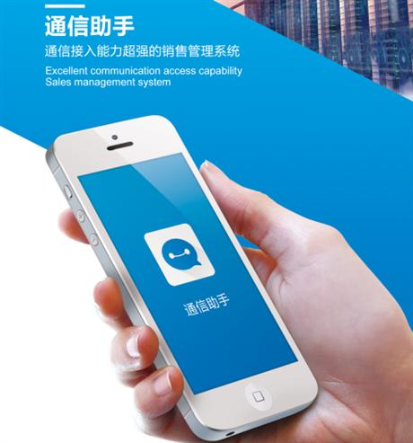 深圳电销管理软件价格