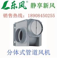 湖南樂風分體式管道風機DPT15B-15
