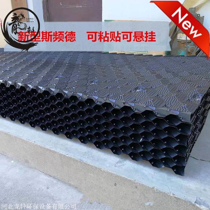 陕西斯频德冷却塔填料 方形冷却塔填料可悬挂 河北龙轩