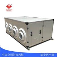 深圳吊顶风柜 带射流风口风柜 带变频变速风柜厂家