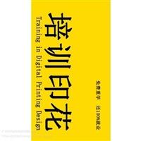 珠海市學生黨印花設計原理 云浮市對口數碼印花制圖口碑立足