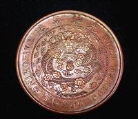 大清铜币皖字款怎么鉴定交易