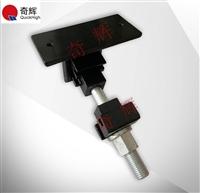 奇輝車輪傳感器支架  磁鋼支架  支架  鐵路傳感器支架