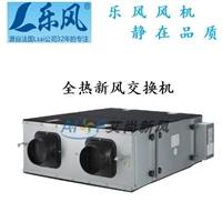 湖南樂風全熱新風交換機LRP450-15