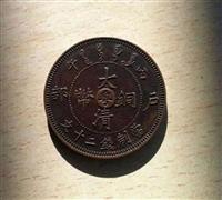 大清銅幣粵字版在哪里賣比較好