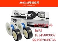 MAX線號機CH-IR300B色帶套管打號帶