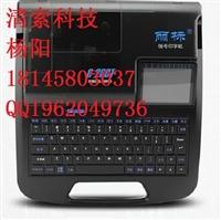 佳能麗標線纜標識打印機C-210TC-210E