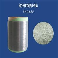 上海厂家直销防霉纱线,鞋里布专用防霉纳米铜纱线
