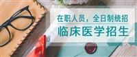 邵阳市 山东春季高考临床医学专业 报名网