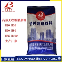 鄂州灌漿料型號CGM-3 CGM-41立方多少噸