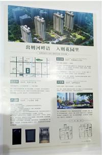 房地產宣傳單印刷 戶型圖印刷 樓書印刷 檔案袋印刷哪家