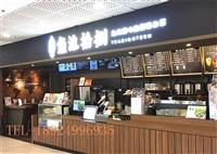 賀州昭平萊得快奶茶柜轉角定制