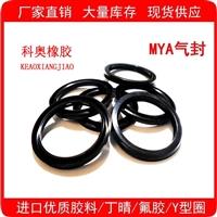 广东厂家 丁腈橡胶Y型密封圈 微型气缸活塞杆MYA型气封