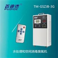 普迪德TM-GSZJB-3G臭氧发生器,臭氧消毒机,臭氧机