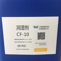 美成水性低泡润湿剂CF-10   水性涂料低泡润湿剂