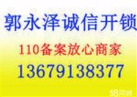 西安曲江新区西安智能锁24小时服务
