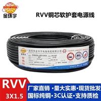 金环宇电缆国标纯铜RVV护套线三芯 1.5平方电缆 电源电线户外