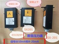数显压力表SX-201,DC3230,D3130DY