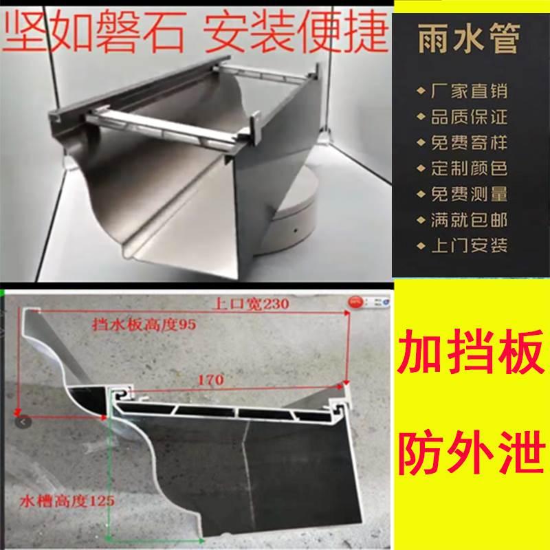 南京屋檐接水槽�X合金雨水槽�S家