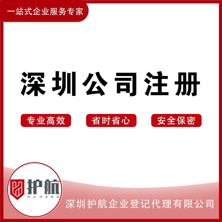 深圳注册公司条件