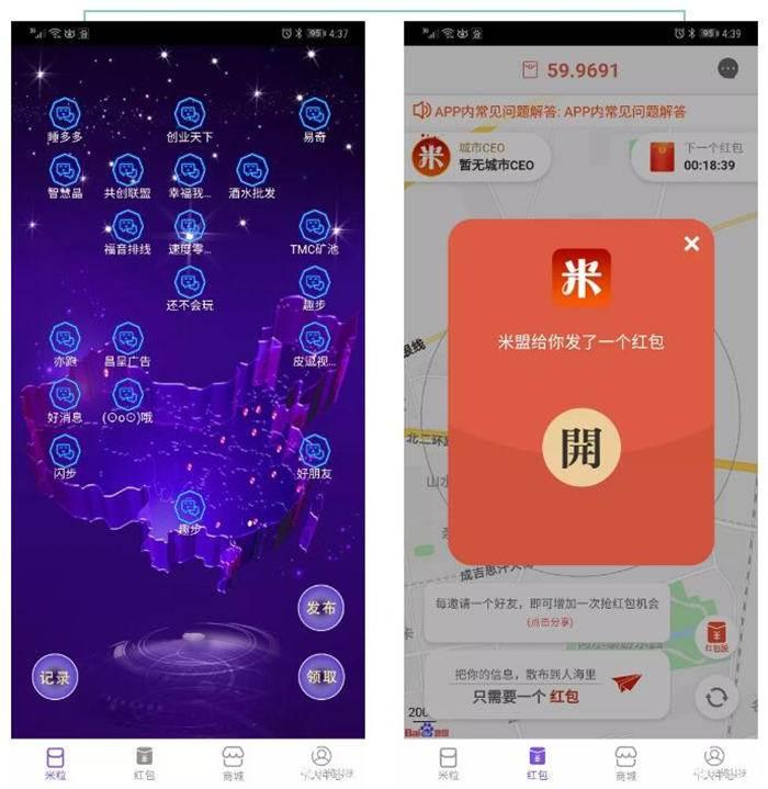 手机米盟推动中国手机米盟的世界发展