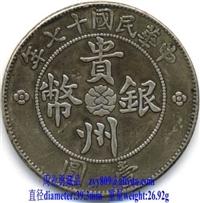 福州哪里可以鑒定貴州銀幣、貴州銀幣拍賣