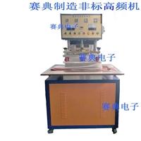 TPU涂层布袋焊接机,储水池袋热合机 EVA水袋熔接高周波双头机
