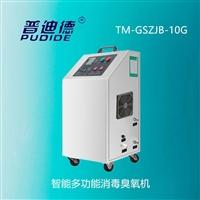 普迪德TM-GSZJB-10G水处理臭氧发生器,臭氧消毒机,臭氧机