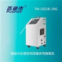 普迪德TM-GSZJB-20G水处理臭氧发生器,臭氧消毒机,臭氧机