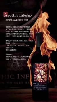 apothic红酒价格美国酒代理批发